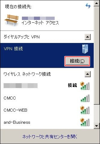 vpn-connect_pc