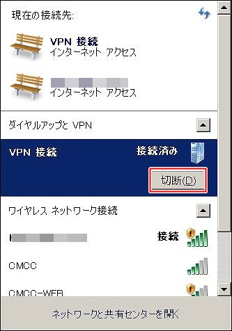 vpn-disconnect_pc