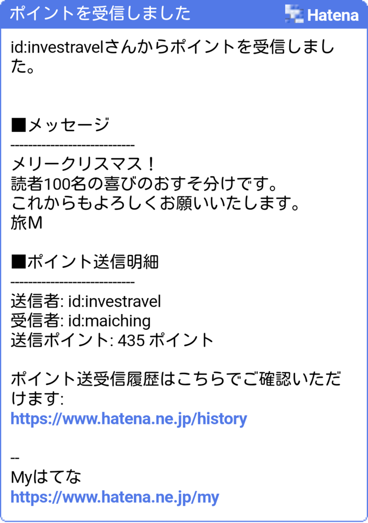notice-hatena0