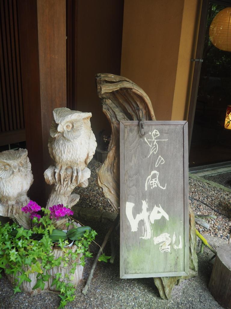 f:id:maido-doumo-naoyadesu:20160618225051j:plain