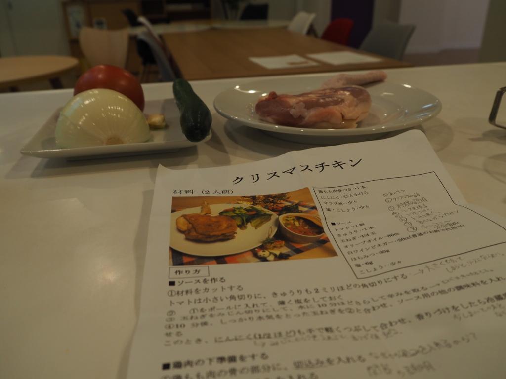 f:id:maido-doumo-naoyadesu:20161218103702j:plain