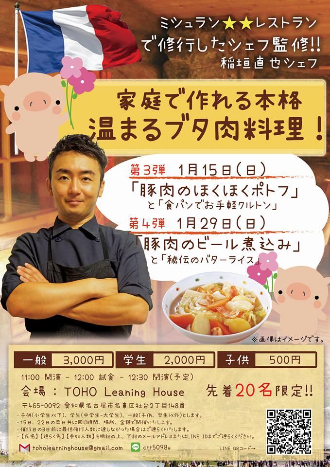 f:id:maido-doumo-naoyadesu:20161218104549p:plain