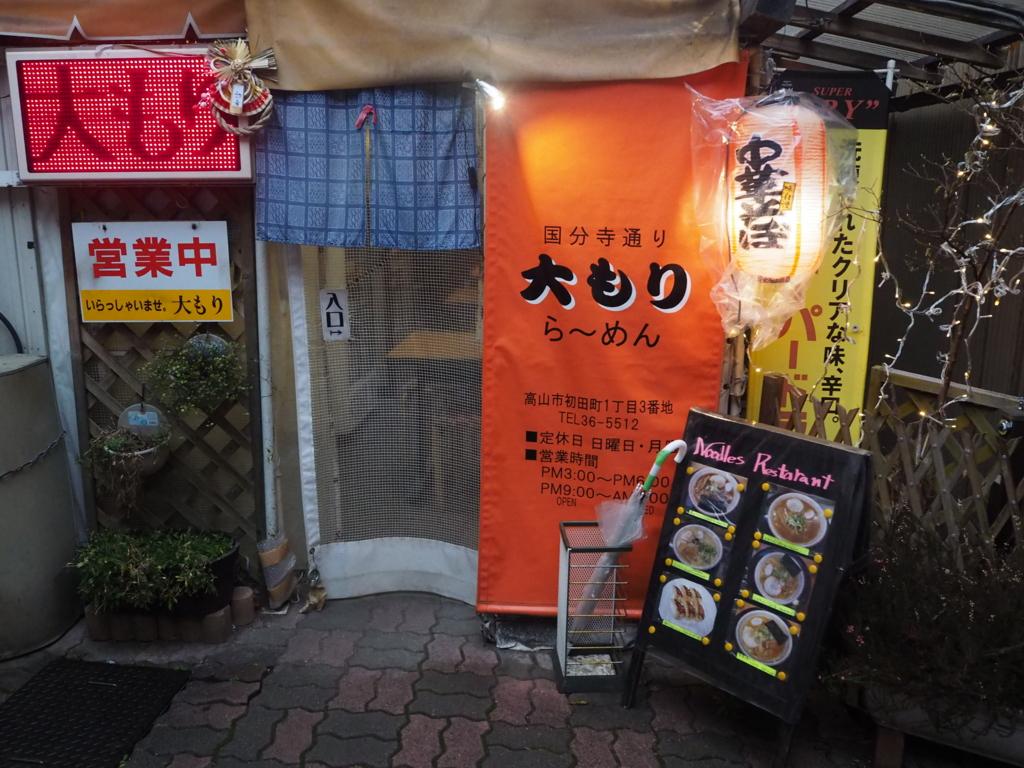 f:id:maido-doumo-naoyadesu:20170113215526j:plain