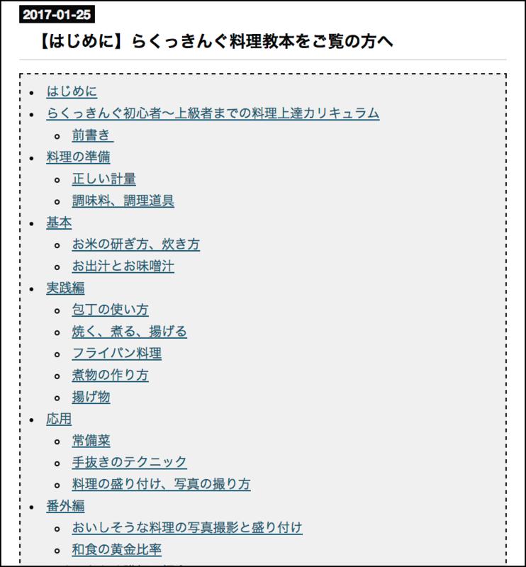 f:id:maido-doumo-naoyadesu:20170201224047p:plain