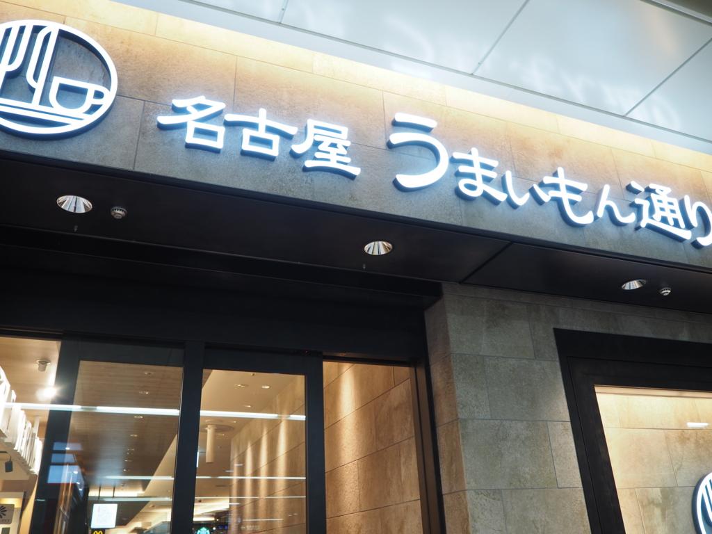f:id:maido-doumo-naoyadesu:20170330102455j:plain