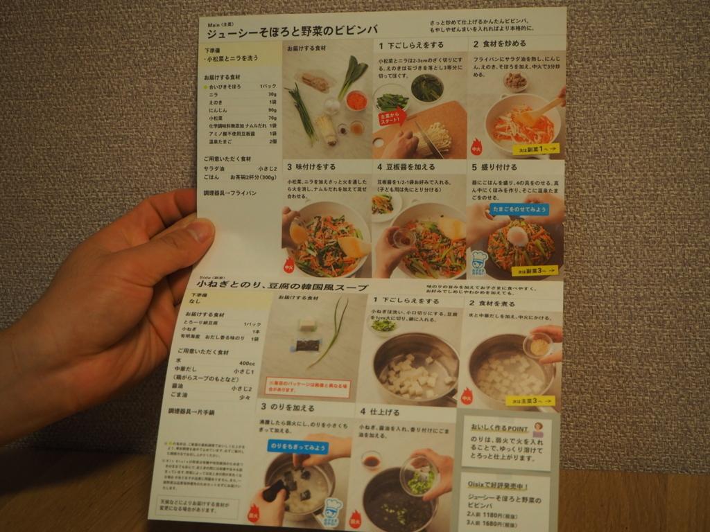 f:id:maido-doumo-naoyadesu:20180306145624j:plain