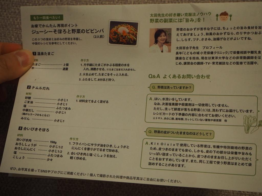 f:id:maido-doumo-naoyadesu:20180306145700j:plain