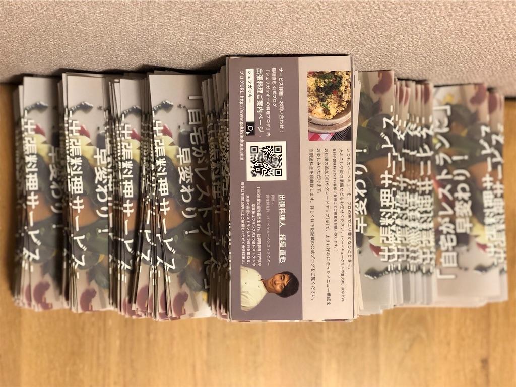 f:id:maido-doumo-naoyadesu:20190110002737j:plain