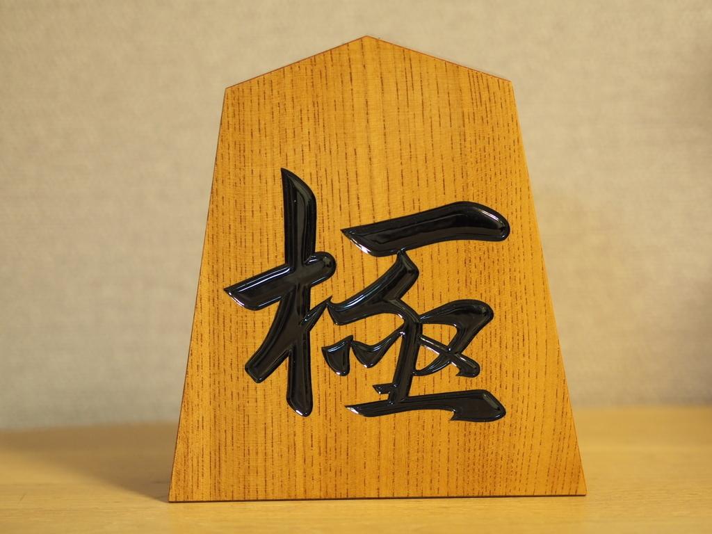 f:id:maido-doumo-naoyadesu:20190110195841j:plain