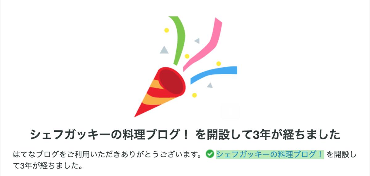 f:id:maido-doumo-naoyadesu:20190511121621p:plain