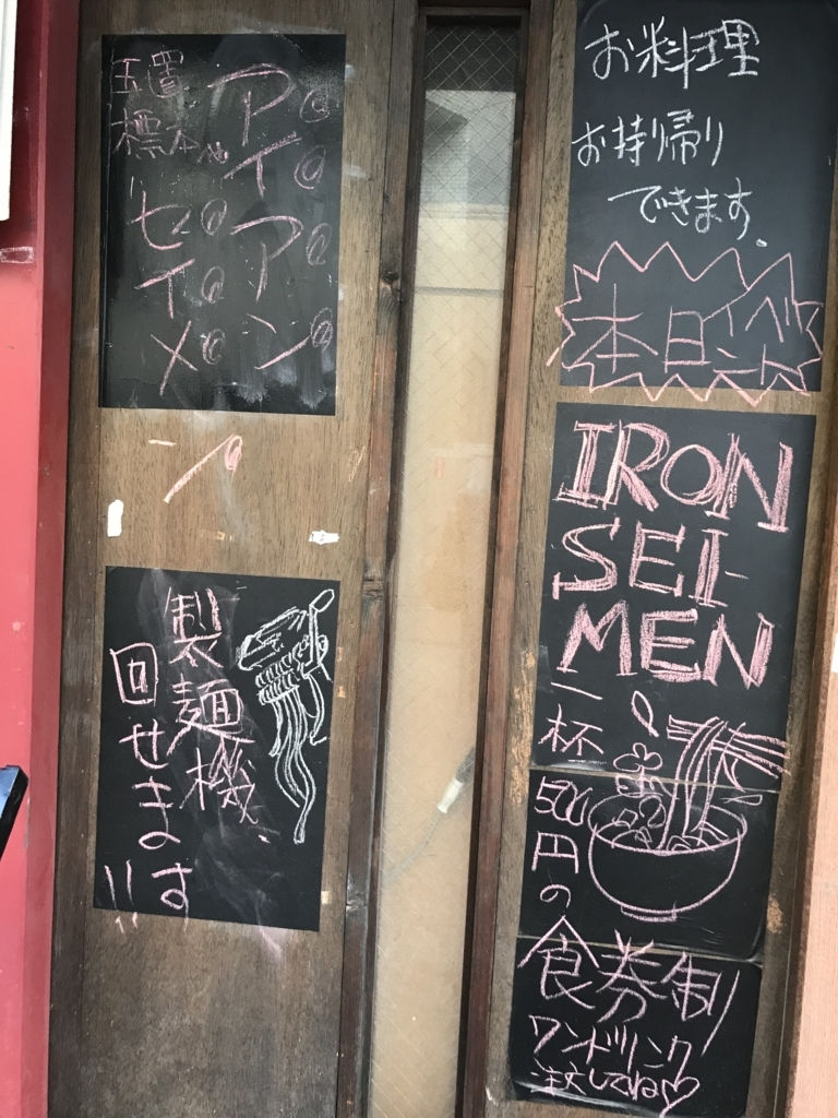 居酒屋 侍の入口ドア。製麺フェスについて書き込みがされている。