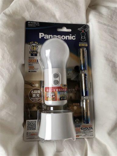 パナソニック Panasonic LEDランタン 調光球ランタン