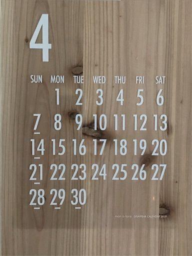 モノトーン カレンダー モノトーンインテリア