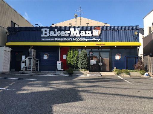 名古屋 美味しい パン屋 ベイカーマン