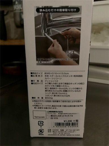 賃貸キッチン スポンジホルダー tower 山崎実業