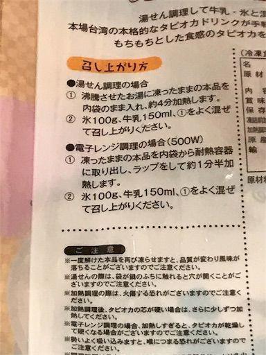 タピオカ タピオカミルクティー 業務スーパー おうちカフェ