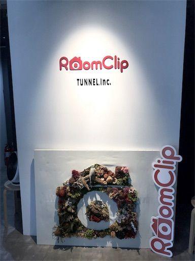 RoomClip 山善祭 山善アンバサダー 東京イベント