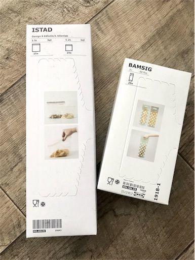 IKEA イケア 保存袋 ジッパーバッグ 新商品