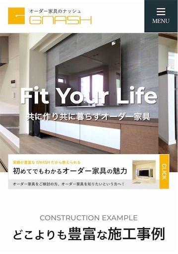 オーダー家具 GNASH ナッシュ 安い 日本製