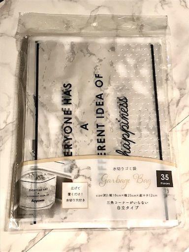 3COINS スリーコインズ 水切りゴミ袋 ニオイ対策