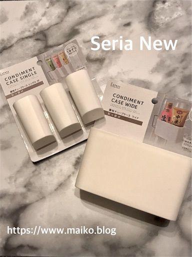 セリア セリア新商品 チューブホルダー 薬味チューブ 冷蔵庫収納