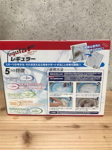 レギュラー 泥汚れ 泥汚れ洗剤 ユニフォーム