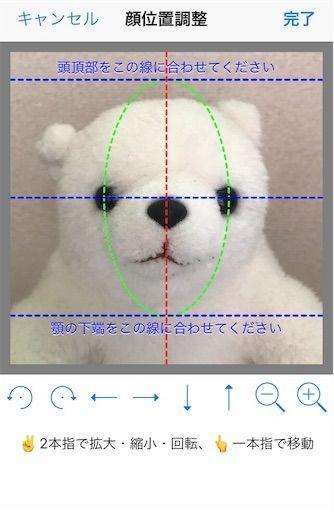 証明写真 スマホアプリ 簡単