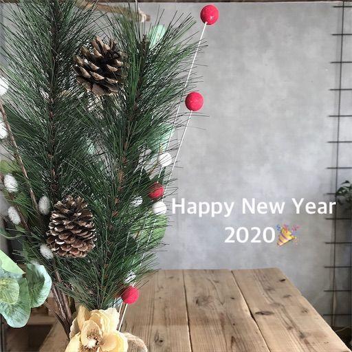 2020年 元旦 お正月 お正月飾り