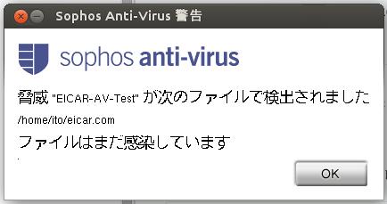 Sophos Anti-Virus 警告