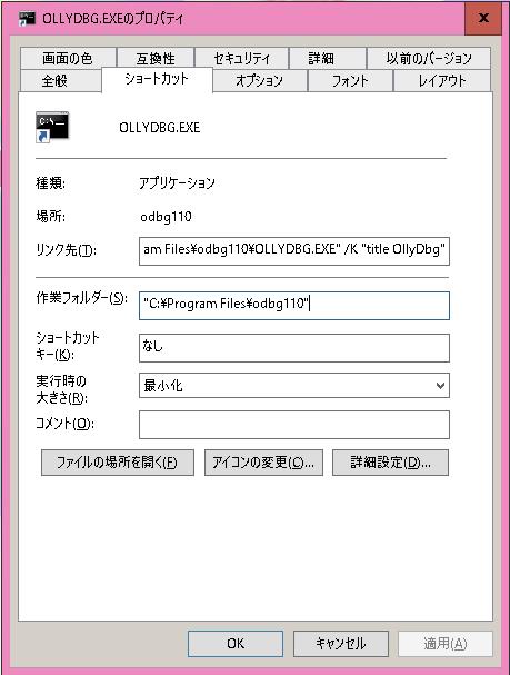 リンクファイルのプロパティ