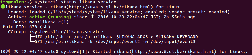likana.service のステータス