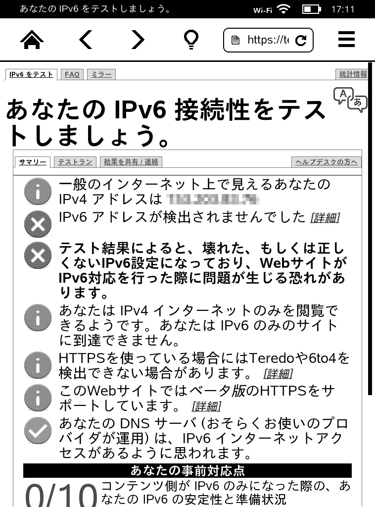 ipv6-kindle-paperwhite-wifi