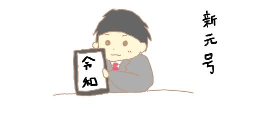 f:id:maiki5822:20190402093829j:plain