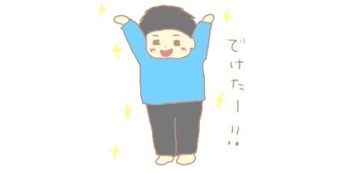 f:id:maiki5822:20190726223407j:plain
