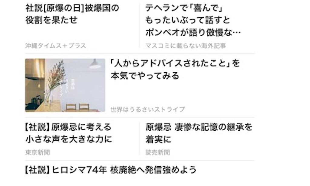 f:id:maiki5822:20190806214639j:image