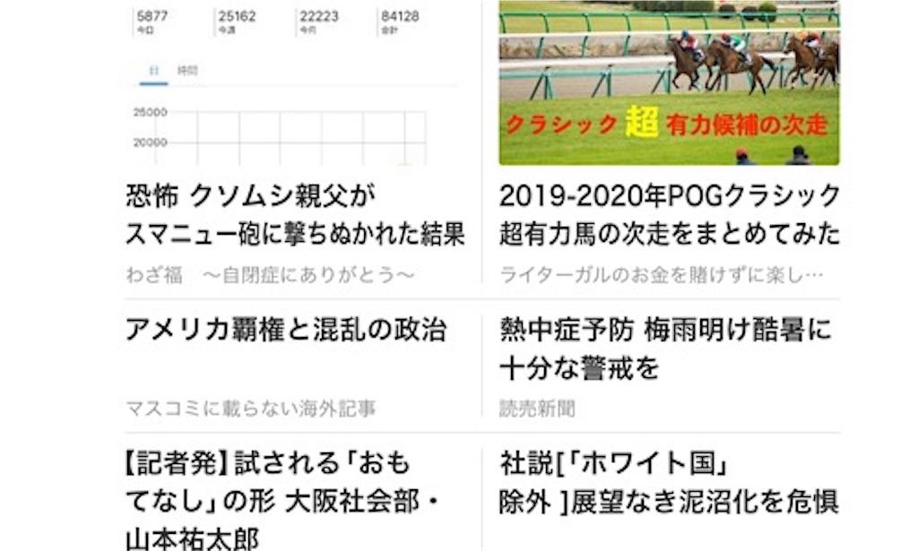 f:id:maiki5822:20190806215040j:image