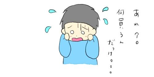 f:id:maiki5822:20190917133559j:plain