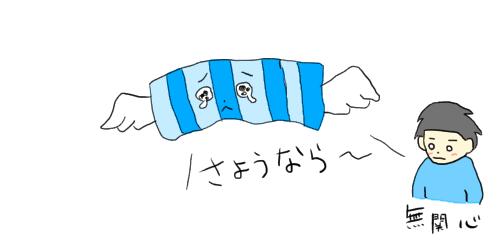 f:id:maiki5822:20191009091907p:plain