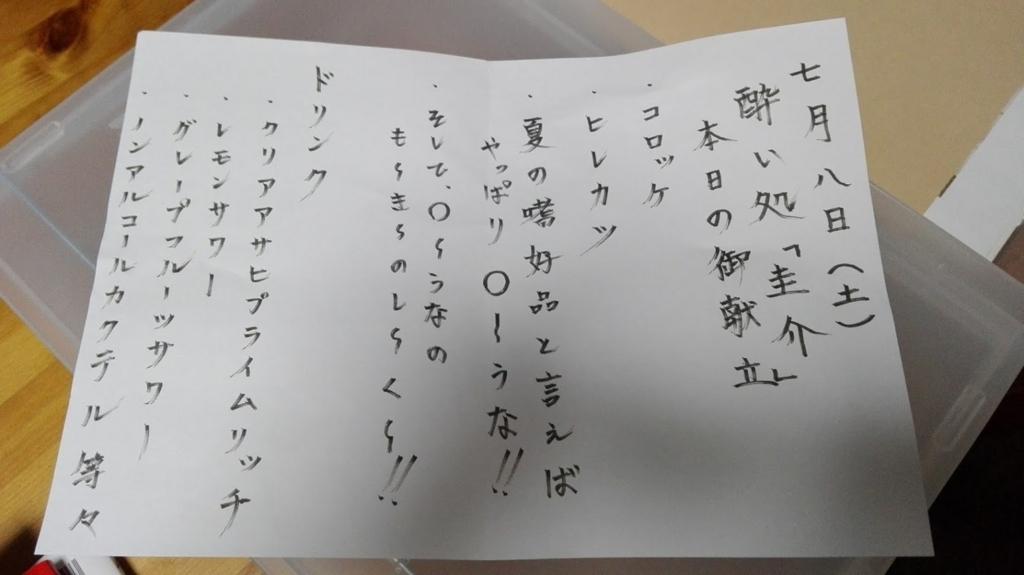 f:id:maikookima:20170720215722j:plain