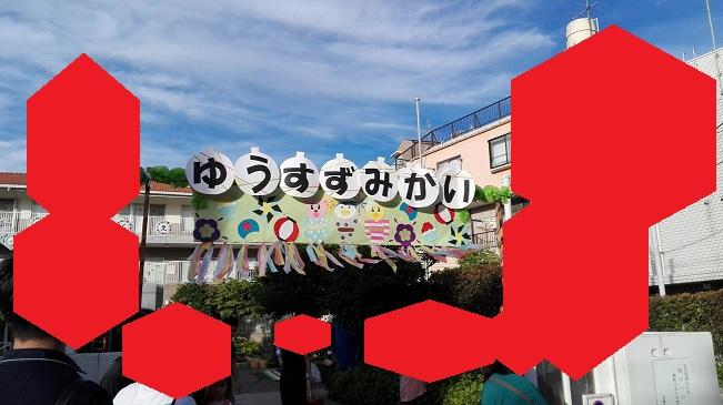 f:id:maikookima:20180807235735j:plain