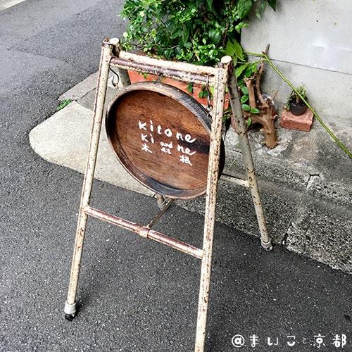 f:id:maikoto:20180918103232j:plain