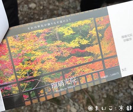 f:id:maikoto:20181120041244j:plain