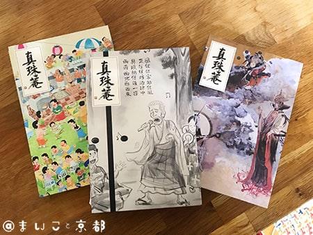 f:id:maikoto:20181202080038j:plain
