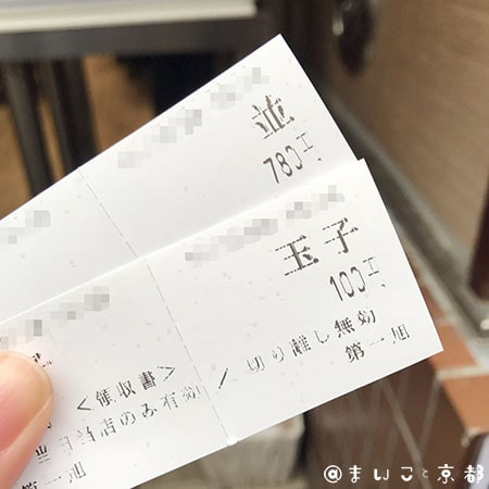 f:id:maikoto:20181231195304j:plain