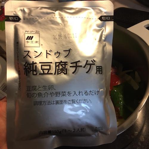 コストコのスンドゥブ豆腐チゲ