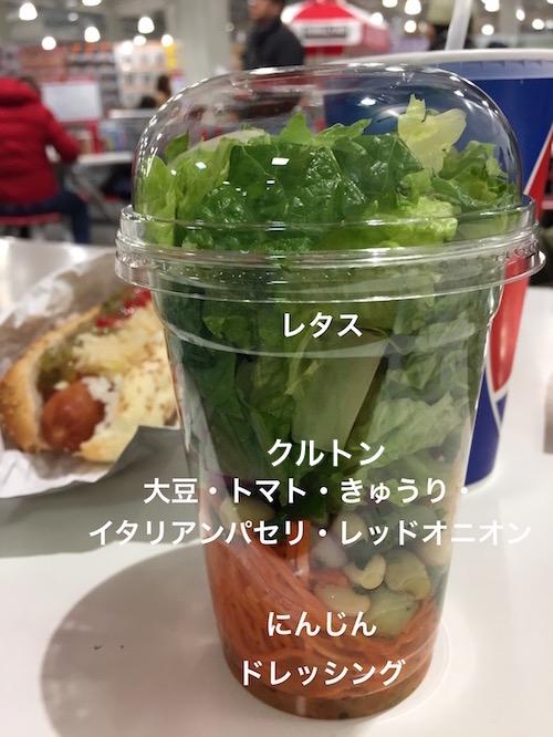 コストコガーデンサラダ