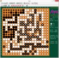 囲碁ソフト Aya 6.34 2016-09-22 終局