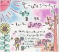 [舞美]09夏号会報使用色紙2