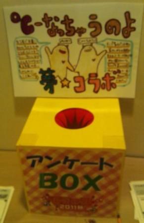 ℃フェス夢コラボ アンケートBOX1