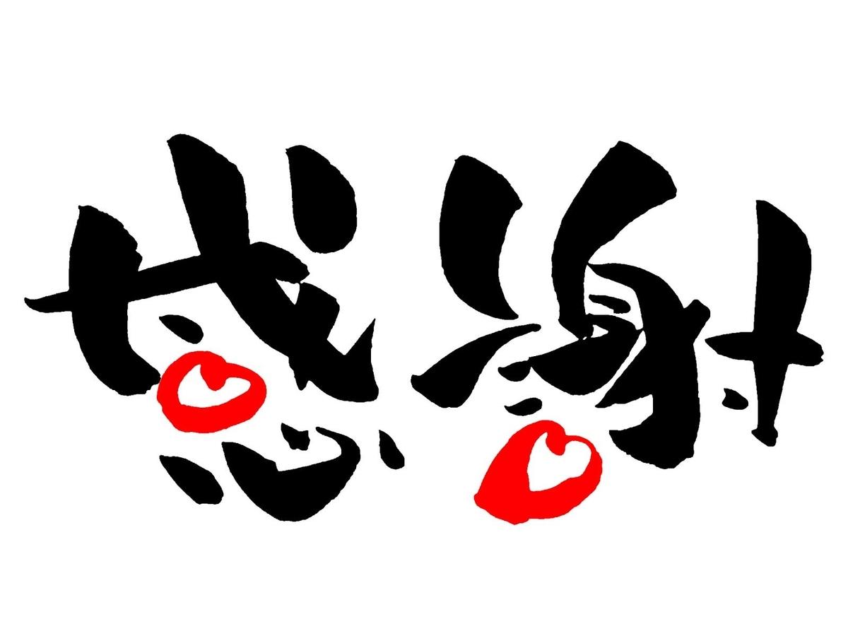 f:id:mainichi-kahchan:20200111095331j:plain